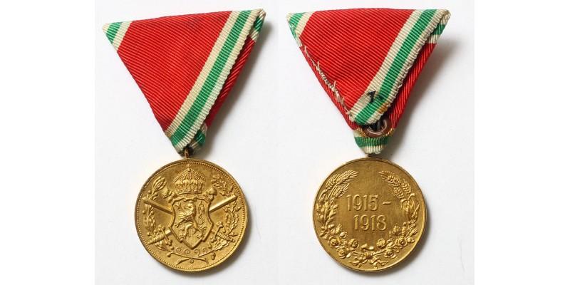 Bolgár Háborús Emlékérem