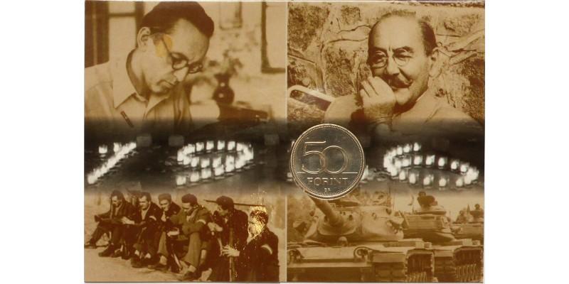 50 forint 2006 a Forradalom 50.évfordulójára