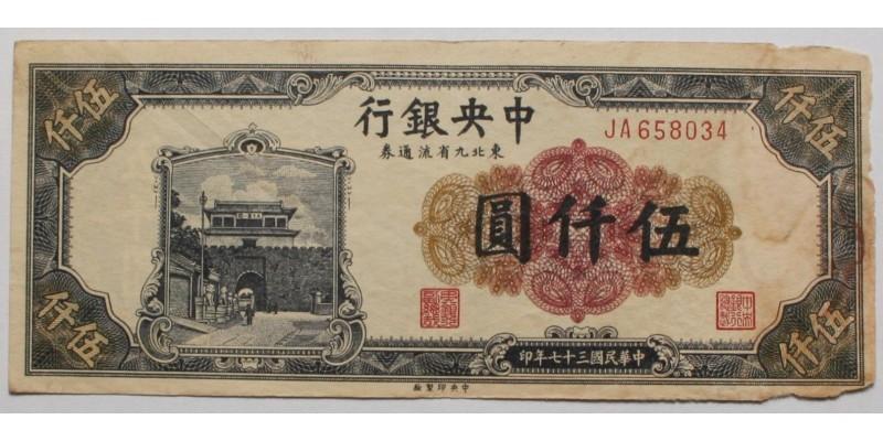 Kína 5000 yuan 1948