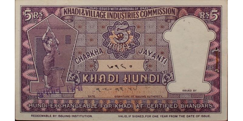 India Khadi Hundi 5 rupia 1957