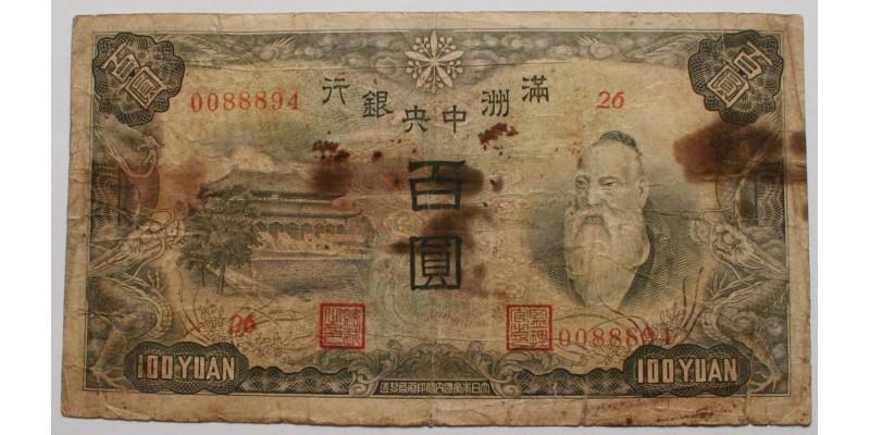 Kína Manchukuo 100 yuan én. (1944)